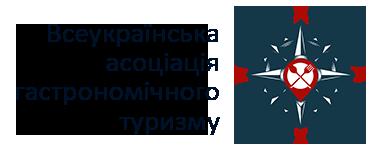 Всеукраїнська асоціація гастрономічного туризму