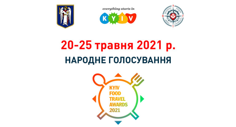 Народне голосування «Kyiv Food Travel Awards-2021»
