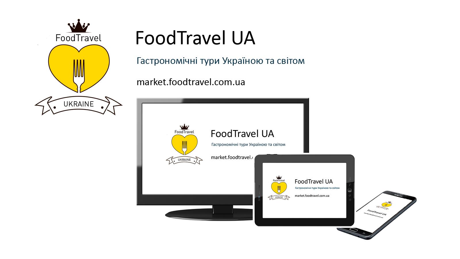 FoodTravel UA – Маркетплейс гастрономічних подорожей Україною та світом